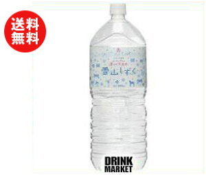 送料無料 ゴールドパック 北アルプスの清らか天然水 雪山しずく 2Lペットボトル×6本入 ※北海道・沖縄・離島は別途送料が必要。