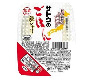 送料無料 サトウ食品 サトウのごはん 銀シャリ 200g×20個入 北海道・沖縄・離島は別途送料が必要。