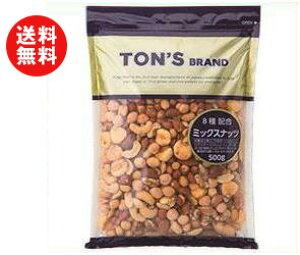 送料無料 東洋ナッツ食品 トン ミックスナッツ 500g×10袋入 ※北海道・沖縄・離島は別途送料が必要。