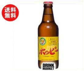 【送料無料】【2ケースセット】ホッピービバレッジ ホッピー330 330ml瓶×24本入×(2ケース) ※北海道・沖縄・離島は別途送料が必要。