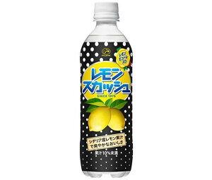 送料無料 【2ケースセット】不二家 レモンスカッシュ 500mlペットボトル×24本入×(2ケース) 北海道・沖縄・離島は別途送料が必要。