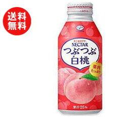 送料無料 不二家 ネクター つぶつぶ白桃 380gボトル缶×24本入 ※北海道・沖縄・離島は別途送料が必要。