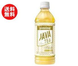 送料無料 大塚食品 シンビーノ ジャワティ ストレートホワイト 500mlペットボトル×24本入 ※北海道・沖縄・離島は別途送料が必要。
