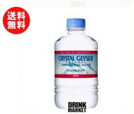送料無料 大塚食品 クリスタルガイザー 310mlPET×24本入 ※北海道・沖縄・離島は別途送料が必要。