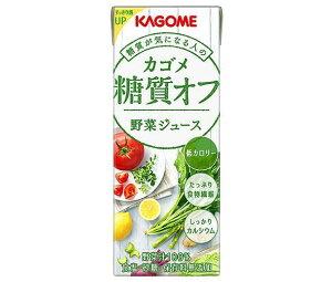 送料無料 カゴメ 野菜ジュース 糖質オフ 200ml紙パック×24本入 ※北海道・沖縄・離島は別途送料が必要。