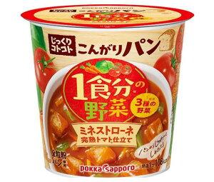 送料無料 ポッカサッポロ じっくりコトコト こんがりパン 1食分の野菜ミネストローネカップ入り 27.3g×6個入 北海道・沖縄・離島は別途送料が必要。