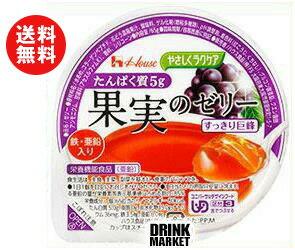 【送料無料】【2ケースセット】ハウス食品 やさしくラクケア たんぱく質5g 果実のゼリー すっきり巨峰 65g×48(12×4)個入×(2ケース) ※北海道・沖縄・離島は別途送料が必要。