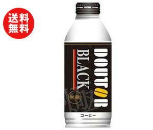 送料無料 ドトールコーヒー ドトール ブラックコーヒー 400gボトル缶×24本入 ※北海道・沖縄・離島は別途送料が必要。
