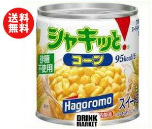 送料無料 【2ケースセット】はごろもフーズ シャキッとコーン 190g缶×24個入×(2ケース) 北海道・沖縄・離島は別途送料が必要。