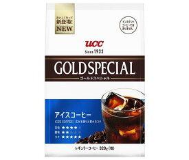 送料無料 UCC ゴールドスペシャル アイスコーヒー 320g袋×12袋入 北海道・沖縄・離島は別途送料が必要。