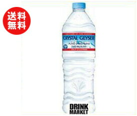 送料無料 大塚食品 クリスタルガイザー 700mlペットボトル×24本入 ※北海道・沖縄・離島は別途送料が必要。