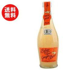 【送料無料】【2ケースセット】ユウキ食品 オーガニック ジンジャービアー 250ml瓶×12本入×(2ケース) ※北海道・沖縄・離島は別途送料が必要。