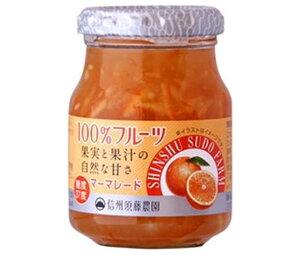 送料無料 スドージャム 信州須藤農園 100%フルーツ マーマレード 190g瓶×6個入 北海道・沖縄・離島は別途送料が必要。
