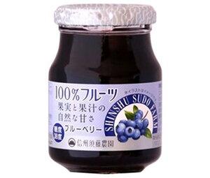 送料無料 スドージャム 信州須藤農園 100%フルーツ ブルーベリー 185g瓶×6個入 北海道・沖縄・離島は別途送料が必要。