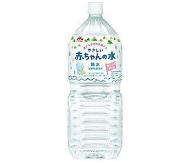 送料無料 【2ケースセット】森永乳業 森永やさしい赤ちゃんの水 2000mlペットボトル×6本入×(2ケース) 北海道・沖縄・離島は別途送料が必要。