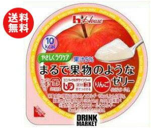 送料無料 【2ケースセット】ハウス食品 やさしくラクケア まるで果物のようなゼリー りんご 60g×48個入×(2ケース) ※北海道・沖縄・離島は別途送料が必要。