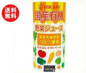 送料無料 光食品 国産有機野菜ジュース 125mlカートカン×18本入 ※北海道・沖縄・離島は別途送料が必要。