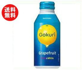 【送料無料】サントリー Gokuri(ゴクリ) グレープフルーツ 400gボトル缶×24本入 ※北海道・沖縄・離島は別途送料が必要。