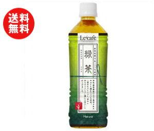 送料無料 【2ケースセット】HARUNA(ハルナ) ルカフェ 緑茶 500mlペットボトル×24本入×(2ケース) ※北海道・沖縄・離島は別途送料が必要。