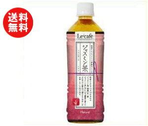 送料無料 HARUNA(ハルナ) ルカフェ ジャスミン茶 500mlペットボトル×24本入 ※北海道・沖縄・離島は別途送料が必要。