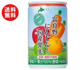 【送料無料】JAふらの 富良野にんじんと国産果実 160g缶×30本入 ※北海道・沖縄・離島は別途送料が必要。