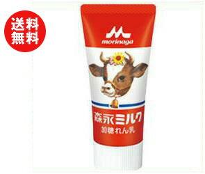 【送料無料】森永乳業 ミルク(練乳) チューブ 120g×24(12×2)本入 ※北海道・沖縄・離島は別途送料が必要。