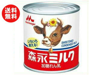 【送料無料】森永乳業 ミルク(練乳) 397g缶×24個入 ※北海道・沖縄・離島は別途送料が必要。