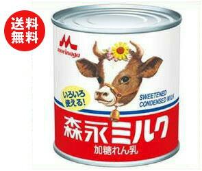 【送料無料】【2ケースセット】森永乳業 ミルク(練乳) 397g缶×24個入×(2ケース) ※北海道・沖縄・離島は別途送料が必要。