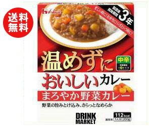 【送料無料】ハウス食品 温めずにおいしいカレー まろやか野菜カレー 200g×30(10×3)個入 ※北海道・沖縄・離島は別途送料が必要。
