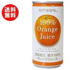 送料無料 富永貿易 神戸居留地 オレンジ100% 185g缶×30本入 ※北海道・沖縄・離島は別途送料が必要。