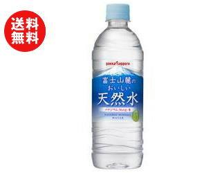 【送料無料】ポッカサッポロ 富士山麓のおいしい天然水 530mlペットボトル×24本入 ※北海道・沖縄・離島は別途送料が必要。