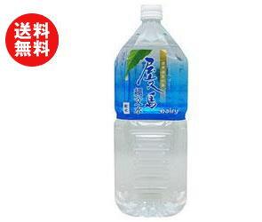 【送料無料】南日本酪農協同 屋久島縄文水 2Lペットボトル×6本入 ※北海道・沖縄・離島は別途送料が必要。