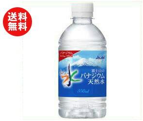 【送料無料】【2ケースセット】アサヒ飲料 おいしい水 富士山のバナジウム天然水 350mlペットボトル×24本入×(2ケース) ※北海道・沖縄・離島は別途送料が必要。
