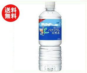 【送料無料】アサヒ飲料 おいしい水 富士山のバナジウム天然水 600mlペットボトル×24本入 ※北海道・沖縄・離島は別途送料が必要。