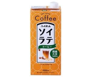 送料無料 ふくれん 国産大豆100% ソイラテコーヒー 1000ml紙パック×12(6×2)本入 北海道・沖縄・離島は別途送料が必要。
