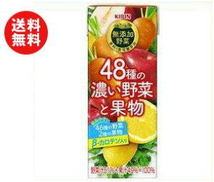 送料無料 キリン 無添加野菜 48種の濃い野菜と果物 200ml紙パック×24本入 ※北海道・沖縄・離島は別途送料が必要。