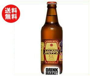 【送料無料】【2ケースセット】ホッピービバレッジ 55ホッピー 330ml瓶×24本入×(2ケース) ※北海道・沖縄・離島は別途送料が必要。