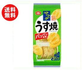 送料無料 亀田製菓 サラダうす焼 85g×12袋入 ※北海道・沖縄・離島は別途送料が必要。