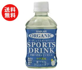 送料無料 光食品 オーガニックスポーツドリンク 280mlペットボトル×24本入 ※北海道・沖縄・離島は別途送料が必要。