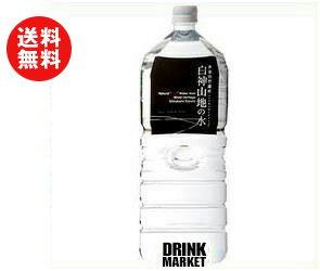 【送料無料】白神山美水館 白神山地の水 (黒ラベル) 2Lペットボトル×6本入 ※北海道・沖縄・離島は別途送料が必要。