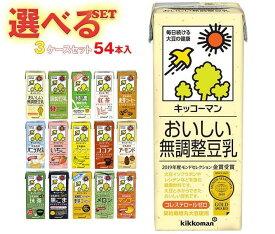送料無料 キッコーマン 豆乳飲料 選べる3ケースセット 200ml紙パック×54(18×3)本入 北海道・沖縄・離島は別途送料が必要。
