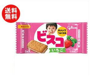 【送料無料】グリコ ビスコ ミニパック いちご 5枚×20個入 ※北海道・沖縄・離島は別途送料が必要。