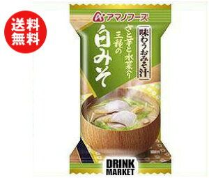 送料無料 アマノフーズ フリーズドライ 味わうおみそ汁 白みそ 10食×6箱入 ※北海道・沖縄・離島は別途送料が必要。