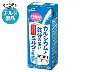 【送料無料】【チルド(冷蔵)商品】グリコ乳業 カルシウムと鉄分の多いミルクSP 200ml紙パック×24本入 ※北海道・沖縄・離島は別途送料が必要。