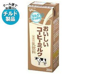 【送料無料】【チルド(冷蔵)商品】グリコ乳業 おいしいコーヒーミルク 200ml紙パック×24本入 ※北海道・沖縄・離島は別途送料が必要。