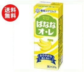 【送料無料】雪印メグミルク ばななオ・レ 200ml紙パック×24(12×2)本入 ※北海道・沖縄・離島は別途送料が必要。