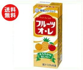 【送料無料】雪印メグミルク フルーツオ・レ 200ml紙パック×24(12×2)本入 ※北海道・沖縄・離島は別途送料が必要。