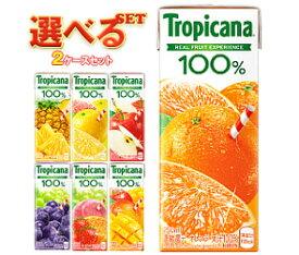 送料無料 キリン トロピカーナ 100%ジュース 選べる2ケースセット 250ml紙パック×48(24×2)本入 ※北海道・沖縄・離島は別途送料が必要。