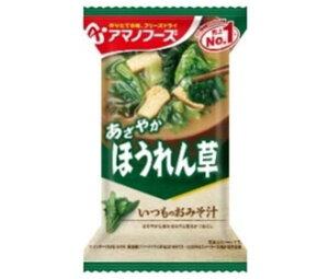 送料無料 アマノフーズ フリーズドライ いつものおみそ汁 ほうれん草 10食×6箱入 北海道・沖縄・離島は別途送料が必要。