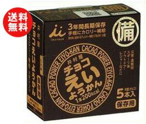 【送料無料】井村屋 チョコえいようかん 55g×5本×20箱入 ※北海道・沖縄・離島は別途送料が必要。